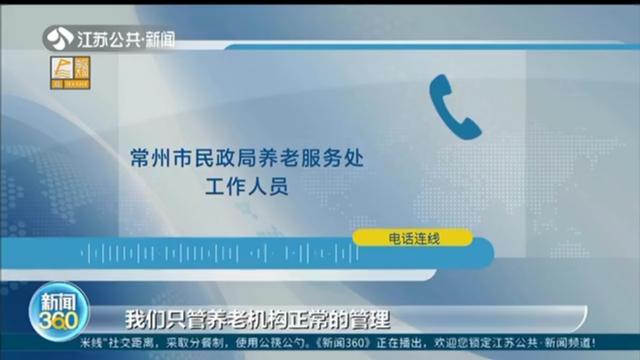 《政风热线·我来帮你问厅长》:江苏省民政厅上线 私搭灵堂扰民谁来管?回应:全面排查 严肃处理