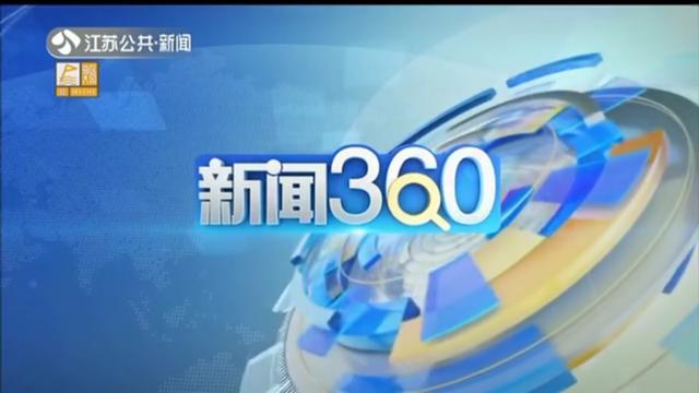 新闻360 20210914