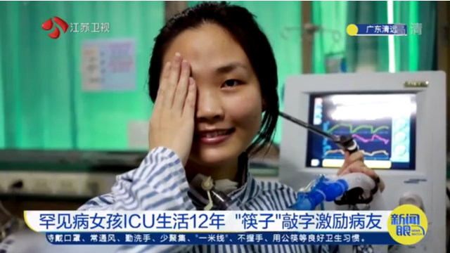 """罕见病女孩ICU生活12年 """"筷子""""敲字激励病友"""