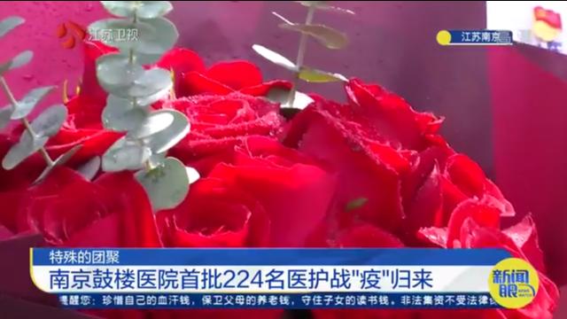 """特殊的团聚 南京鼓楼医院首批224名医护战""""疫""""归来"""