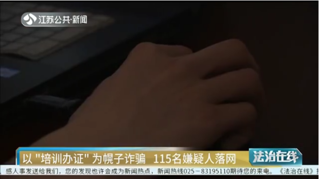 """以""""培训办证""""为幌子诈骗 115名嫌疑人落网"""