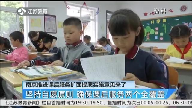 南京推进课后服务扩面提质实施意见来了 坚持自愿原则 确保课后服务两个全覆盖