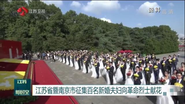 江苏省暨南京市征集百名新婚夫妇向革命烈士献花
