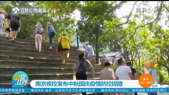 南京疾控发布中秋国庆疫情防控提醒
