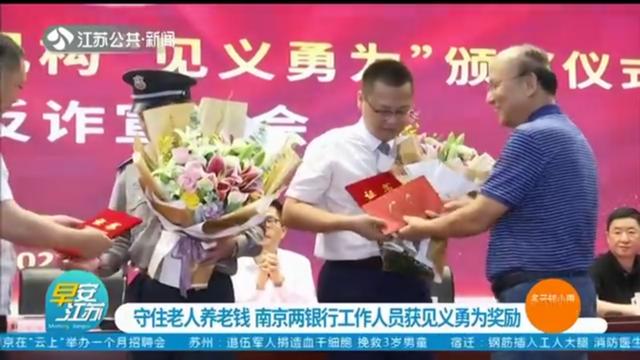 守住老人养老钱 南京两银行工作人员获见义勇为奖励