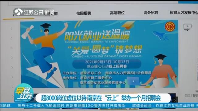 """超8000岗位虚位以待 南京在""""云上""""举办一个月招聘会"""