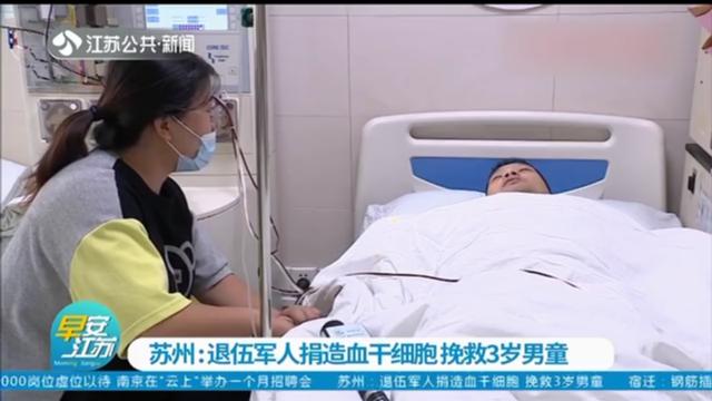 苏州:退伍军人捐造血干细胞 挽救3岁男童
