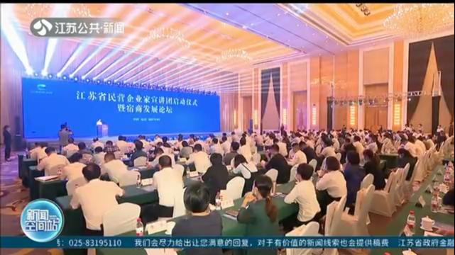 创新推动民营经济人士理想信念教育 江苏省民营企业家宣讲团成立