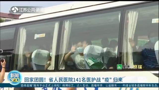 """回家团圆!省人民医院141名医护战""""疫""""归来"""