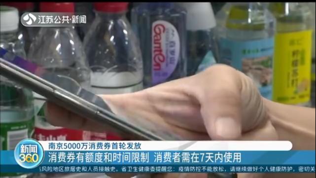 南京5000万消费券首轮发放 消费券有额度和时间限制 消费者需在7天内使用