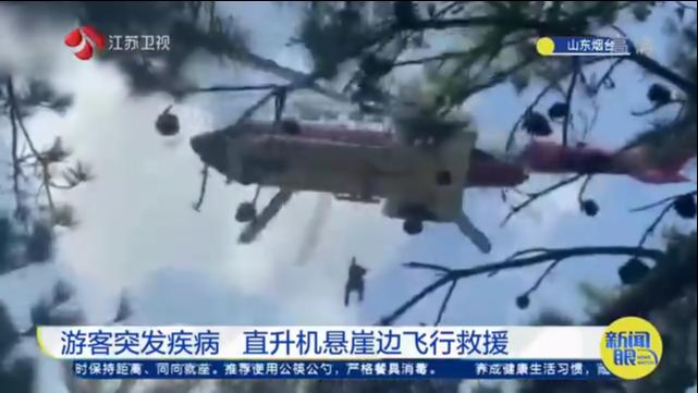 游客突发疾病 直升机悬崖边飞行救援
