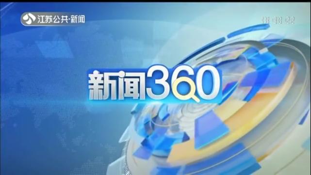 新闻360 20210918