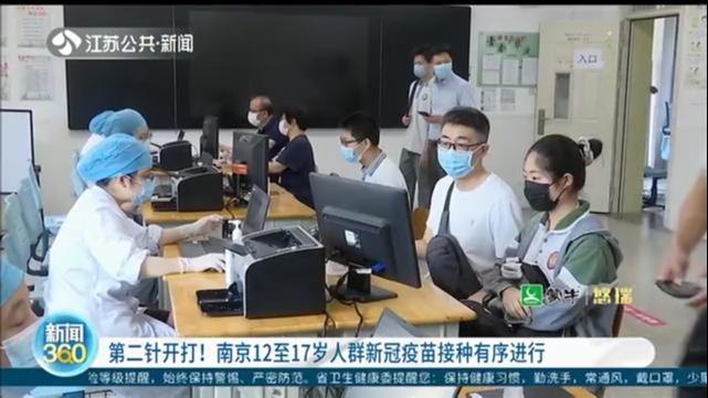 第二针开打!南京12至17岁人群新冠疫苗接种有序进行