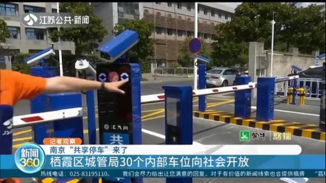 """记者观察 南京""""共享停车""""来了 栖霞区城管局30个内部车位向社会开放"""