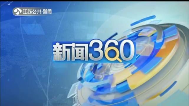 新闻360 20210919