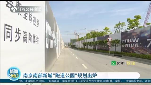 """南京南部新城""""跑道公园""""规划出炉"""