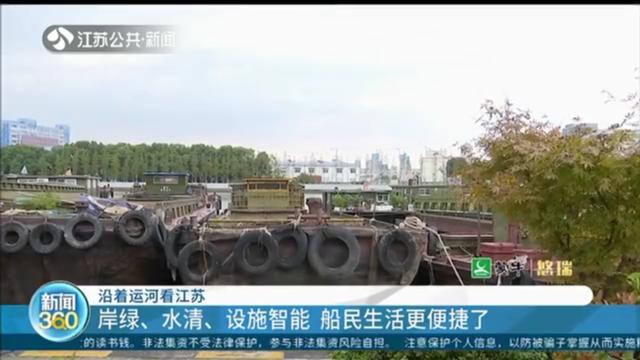 沿着运河看江苏 岸绿、水清、设施智能 船民生活更便捷了