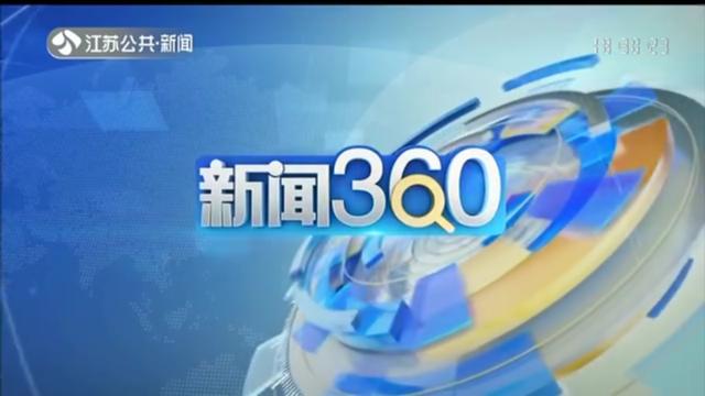 新闻360 20210920