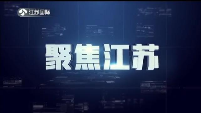 聚焦江苏 20210919
