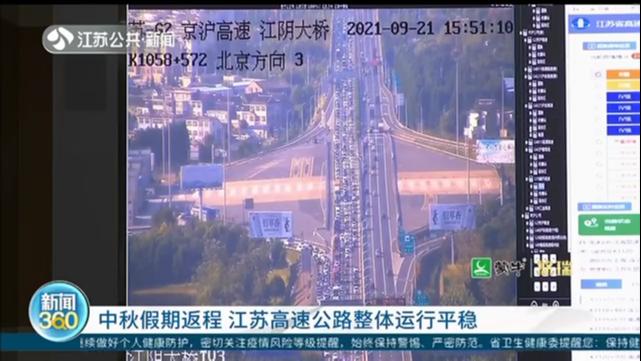 中秋假期返程 江苏高速公路整体运行平稳