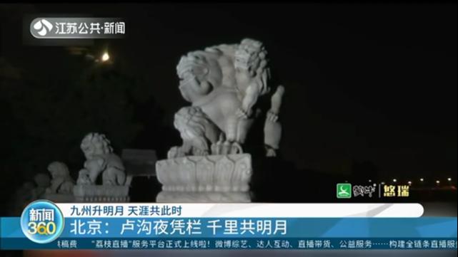 九州升明月 天涯共此时 北京:卢沟夜凭栏 千里共明月