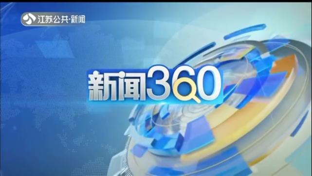 新闻360 20210921