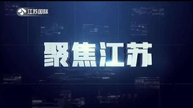聚焦江苏 20210926