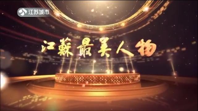 江苏最美人物 默默耕耘路 三尺讲台育桃李