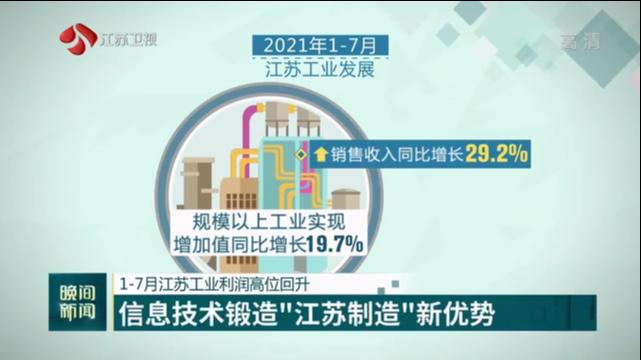 """1-7月江苏工业利润高位回升 信息技术锻造""""江苏制造""""新优势"""